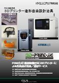 3D PRINT JIG 表紙画像