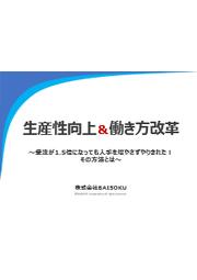 中小企業の生産性向上と働き方改革★無料進呈中★ 表紙画像