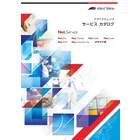 Net.Service サービスカタログ 表紙画像