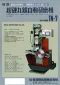 超硬丸鋸自動研磨機『TN-7(逃げ専用型)』