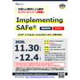 SAFe認定プログラム・トレーニング(2020年6月~オンラインコーススタート) 表紙画像
