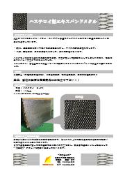 メッシュ状金属板『ハステロイ製エキスパンドメタル』製品資料 表紙画像