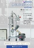 超小型エバポレーター ミニエバポ MEV-50N 表紙画像