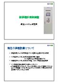 排煙計測制御盤