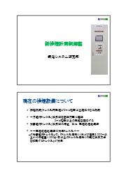 排煙計測制御盤 表紙画像