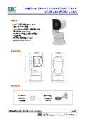 ネットワークカメラ『SCIP-SLP25L-150』