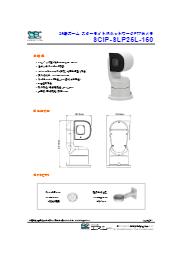 ネットワークカメラ『SCIP-SLP25L-150』 表紙画像