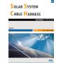 太陽光発電システムパネル用ケーブルハーネスカタログ 表紙画像