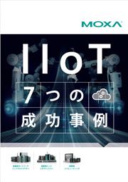 『IIoT7つの成功事例』 表紙画像