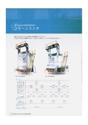 産業廃棄物用プラント『コンポシリーズ』 表紙画像