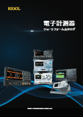 電子計測器 ショートフォームカタログ