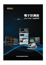 電子計測器 ショートフォームカタログ 表紙画像