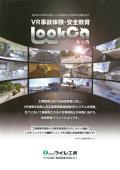 VR事故体験・安全教育『LookCa』