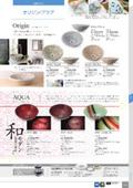 洗面ボウル『オリジン/アクア』 表紙画像