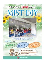 『MIST DIY』教育施設での設置写真 表紙画像