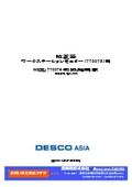 校正器ワークステーションモニター(770075)用MODEL: 770076 取扱説明書 表紙画像