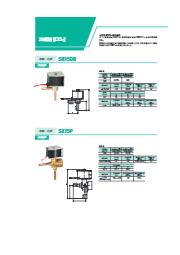 冷凍、冷蔵設備向けCO2冷媒対応電磁弁のご紹介! 表紙画像