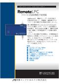 Remote LPCシリーズ