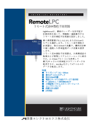 Remote LPCシリーズ 表紙画像
