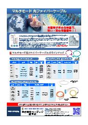 『マルチモード光ファイバーケーブル』 表紙画像