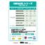 酸化安定性試験 結果資料(Omegavie 精製魚油) 表紙画像