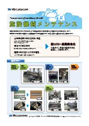 施設機械メンテナンス 表紙画像