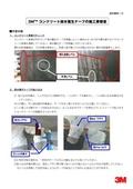 3M(TM) コンクリート保水養生テープの施工要領書 表紙画像
