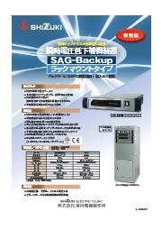 瞬時電圧低下(瞬低・短時間停電)補償装置SAG-Backupラックマウントタイプチラシ 表紙画像