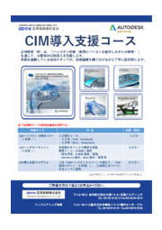 CIM導入支援コース(トレーニング) 表紙画像