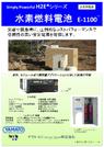 水素燃料電池『E-1100』 表紙画像