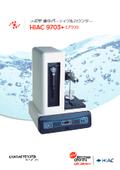 ラボ型 液中パーティクルカウンター『HIAC 9703+』