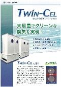 高機能換気除菌装置「TwiN-CEL(ツインセル)」 表紙画像
