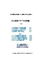 『ねじ変換アダプタ 仕様書』 表紙画像