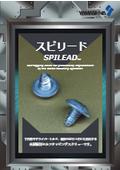 金属板用セルフタッピングスクリュー『スピリード』