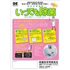 固定化除菌剤「いつでも除菌」 表紙画像