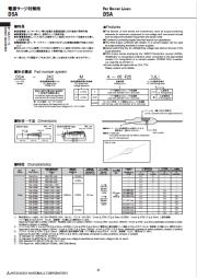 電源サージ対策用サージアブソーバ DSA 表紙画像