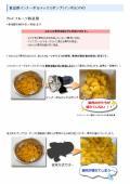 【カットフルーツの移送の事例紹介】食品用インナーボルテックスポンプ『IV/IVD』 表紙画像