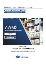 倉庫管理システム/物流統合管理システム『AWMS』 表紙画像