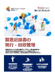 品質デザイナー for GxP 品質管理システム 表紙画像