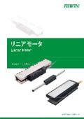 【リニアモータ】技術情報 表紙画像