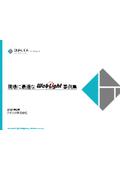 タッチパネル情報端末『WebLightシリーズ』導入事例集