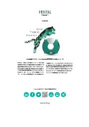 「中空軸キットエンコーダ」技術資料 表紙画像