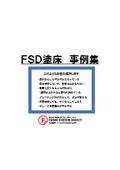 FSD塗床 事例集