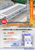 太陽光発電システム『太陽光発電 自家消費プラン』 表紙画像
