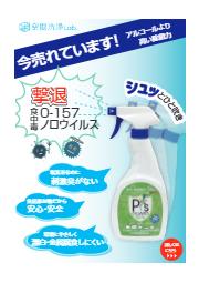 ■O-157・ノロウイルス対策■食中毒を未然に防ぐ!ピーズガード500mLトリガースプレー / 空間洗浄Lab. 表紙画像