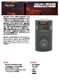 WatchGas PDM PRO 二酸化炭素ガス検知器 表紙画像