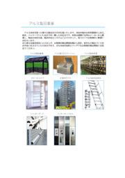 事業紹介「アルミ製品事業」 表紙画像
