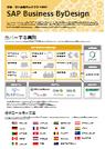 SAP Business ByDesign リーフレット 表紙画像