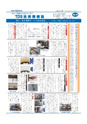 技術情報誌No.15 電力ケーブルの劣化診断・事故原因調査 表紙画像