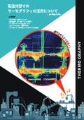 資料『製造分野でのサーモグラフィの活用について』